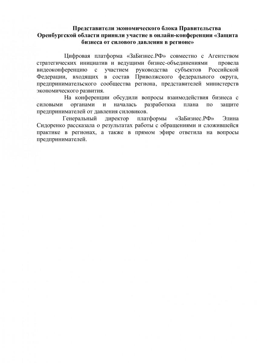 Представители экономического блока Правительства Оренбургской области приняли участие в онлайн-конференции «Защита бизнеса от силового давления в регионе»