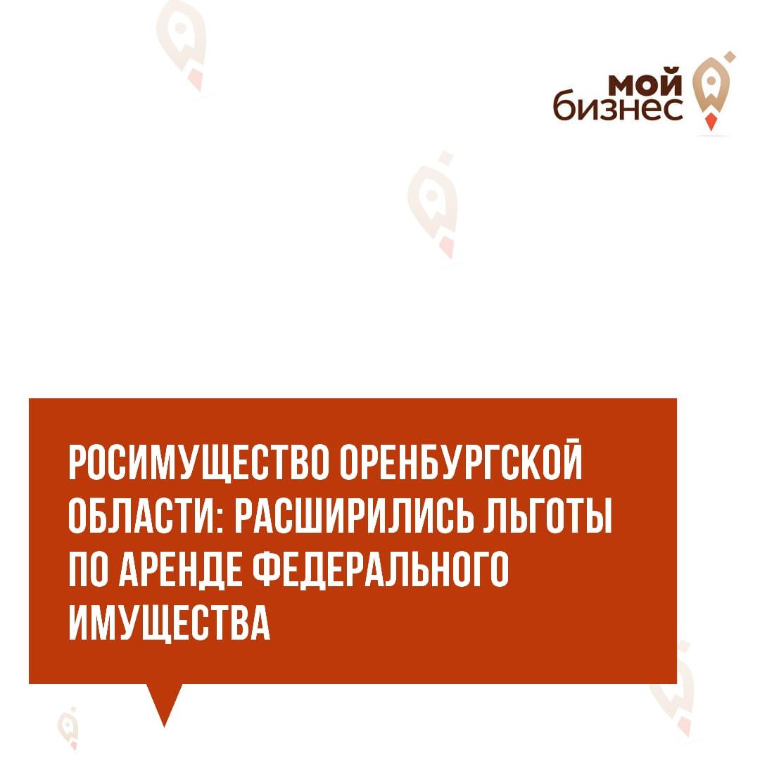 Росимущество Оренбургской области: расширились льготы по аренде федерального имущества