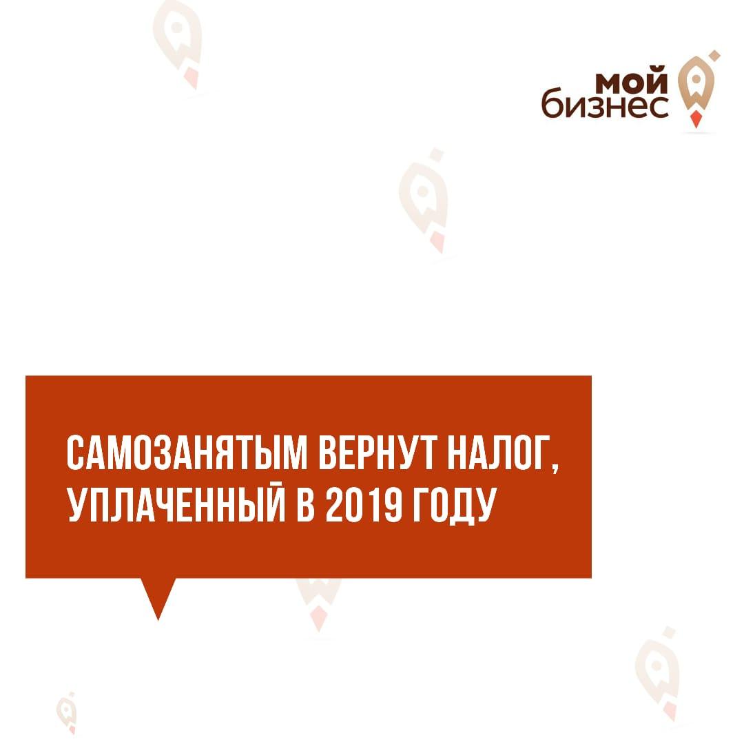 Распоряжение о выделении 1,6 млрд. рублей для возврата самозанятым налогов, уплаченных в 2019 году, подписал председатель Правительства Михаил Мишустин