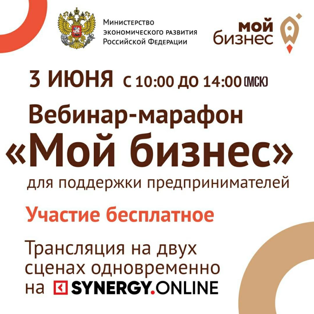 3 июня пройдёт финальный антикризисный вебинар-марафон «Мой бизнес».