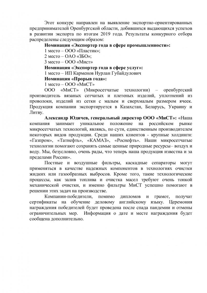 """Завершен региональный конкурс """"Экспортёр года"""""""