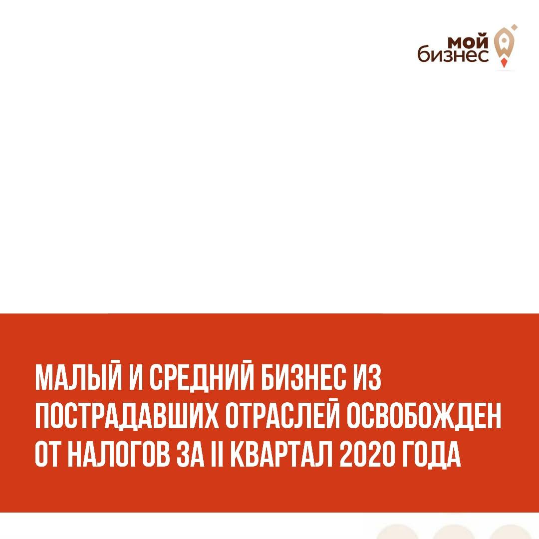 Совет Федерации одобрил закон, освобождающий от уплаты имущественных налогов за II квартал 2020 года некоторые категории налогоплательщиков