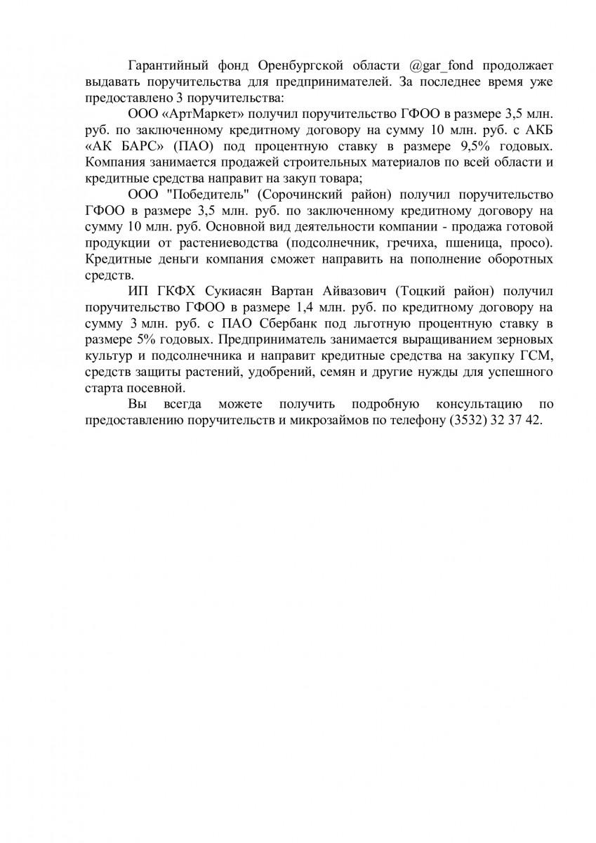 Поручительство Гарантийного фонда Оренбургской области