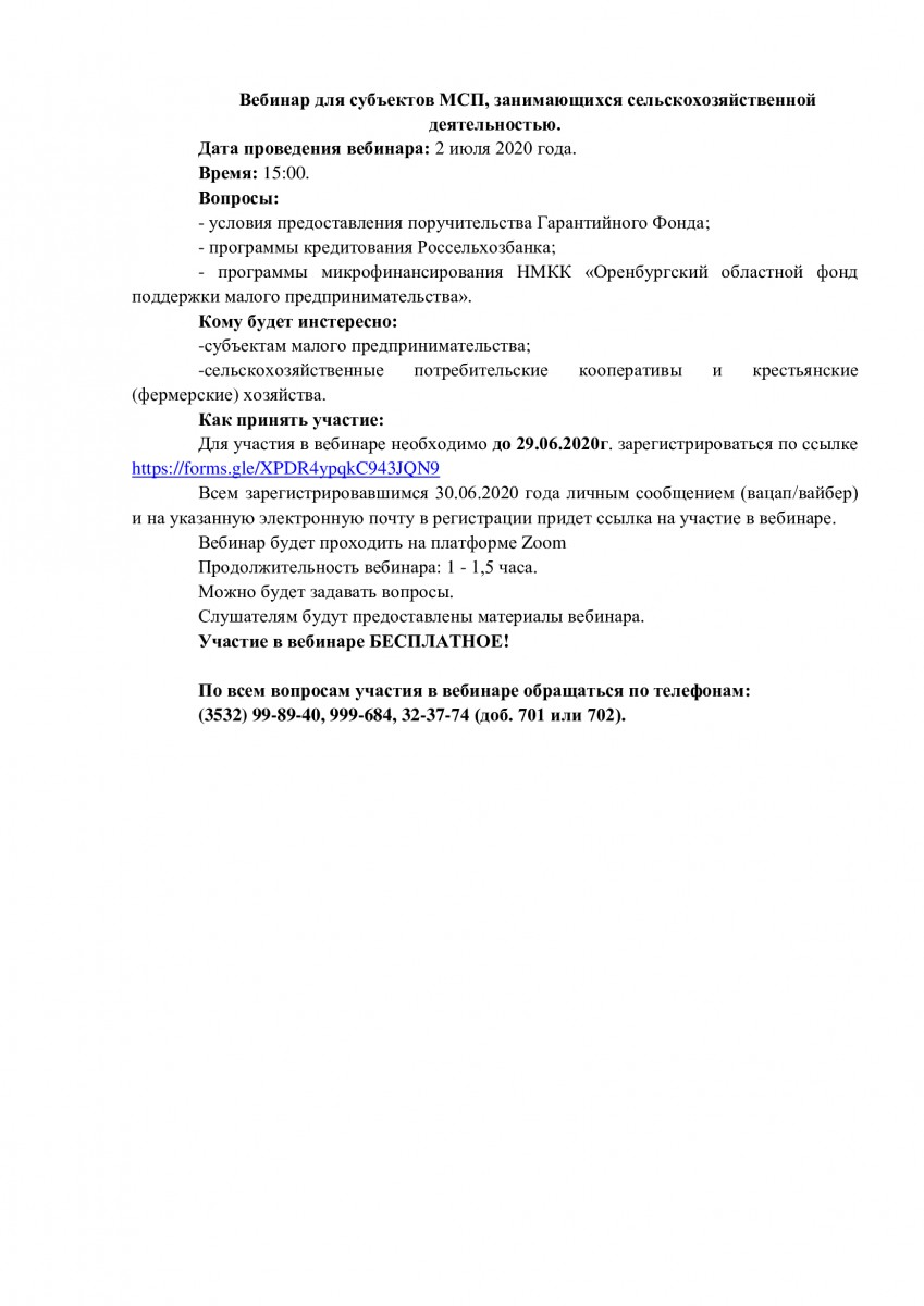 Вебинар для субъектов МСП, занимающихся сельскохозяйственной деятельностью