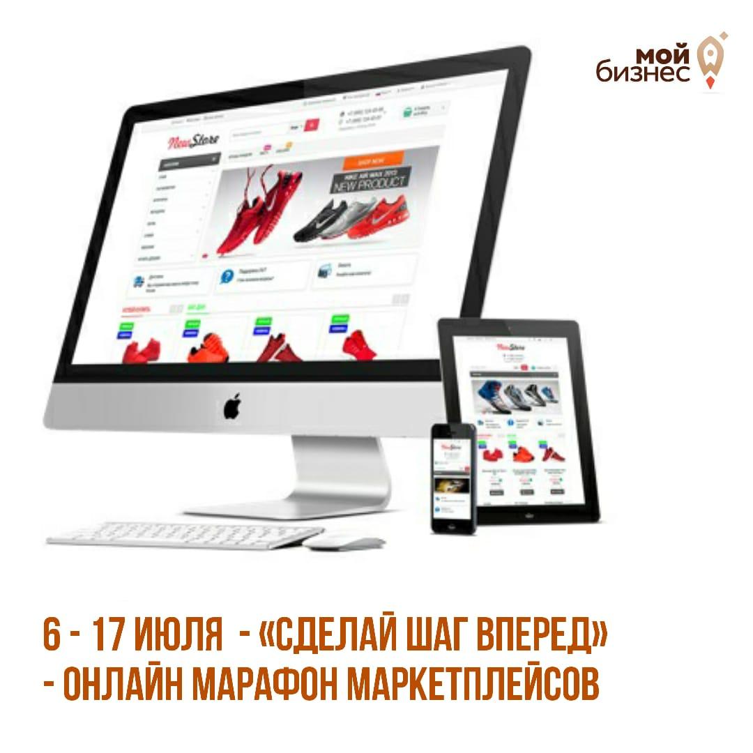 """""""Сделай шаг вперед""""- онлайн марафон"""