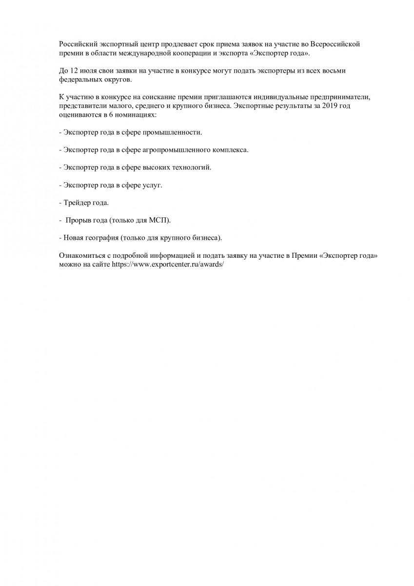 Российский экспортный центр продлевает срок приема заявок на участие во Всероссийской премии в области международной кооперации и экспорта «Экспортер года»