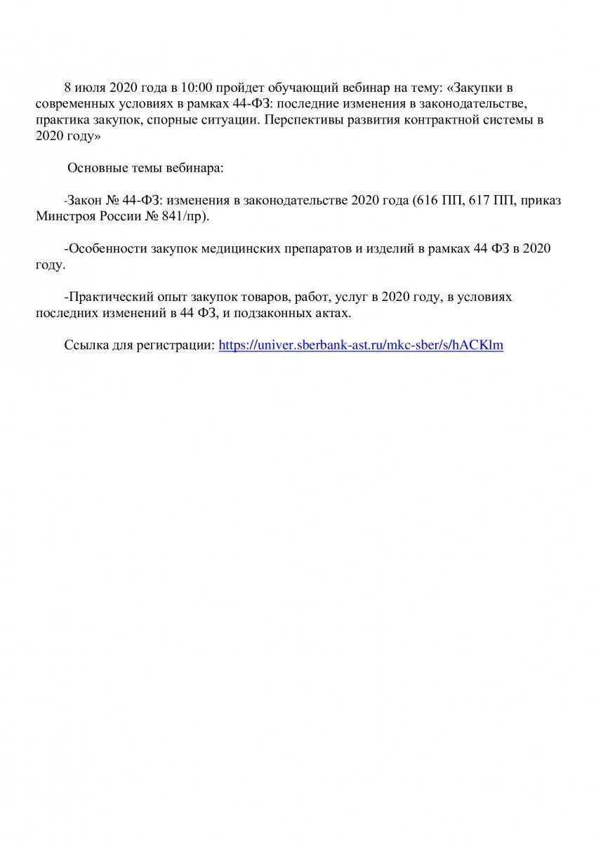 Обучающий вебинар на тему: «Закупки в современных условиях в рамках 44-ФЗ