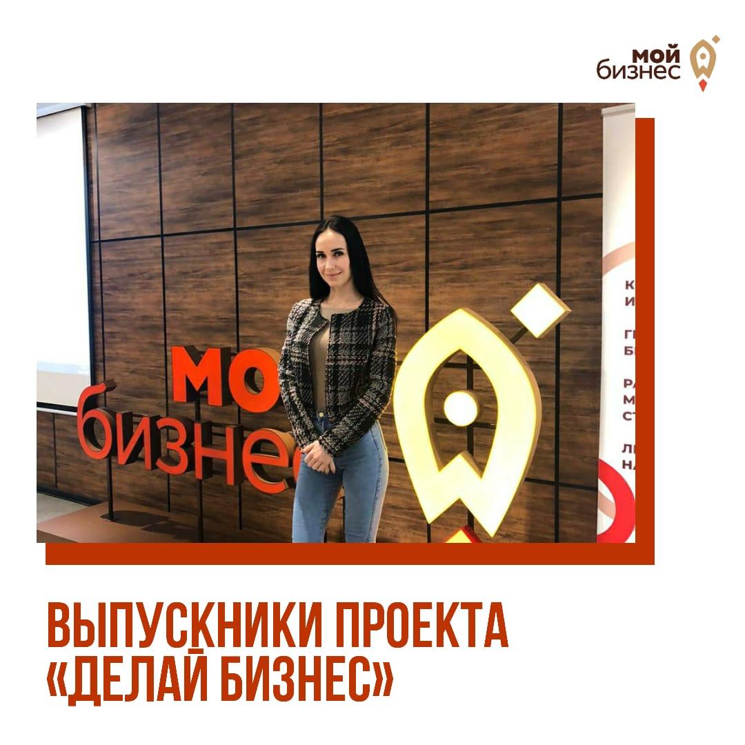 """Выпускники проекта """"Делай бизнес"""""""