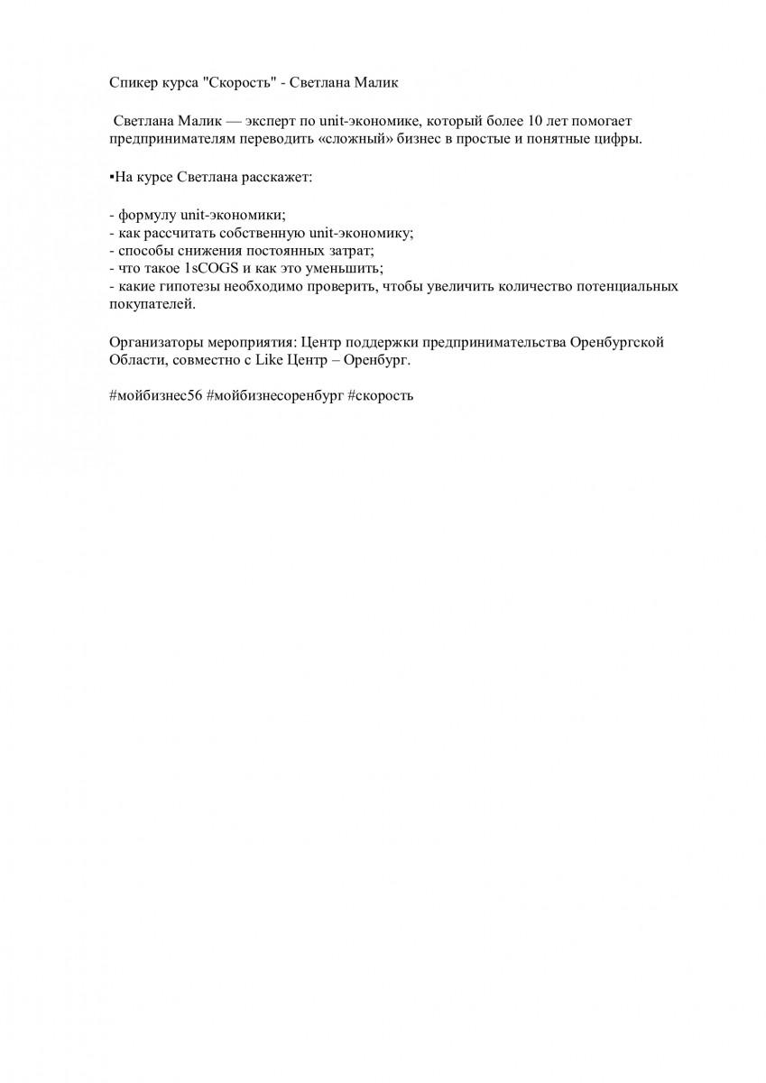 """Спикер курса """"Скорость"""" - Светлана Малик"""