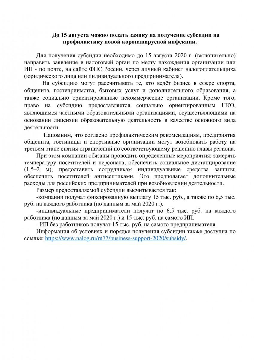 До 15 августа можно подать заявку на получение субсидии на профилактику новой коронавирусной инфекции