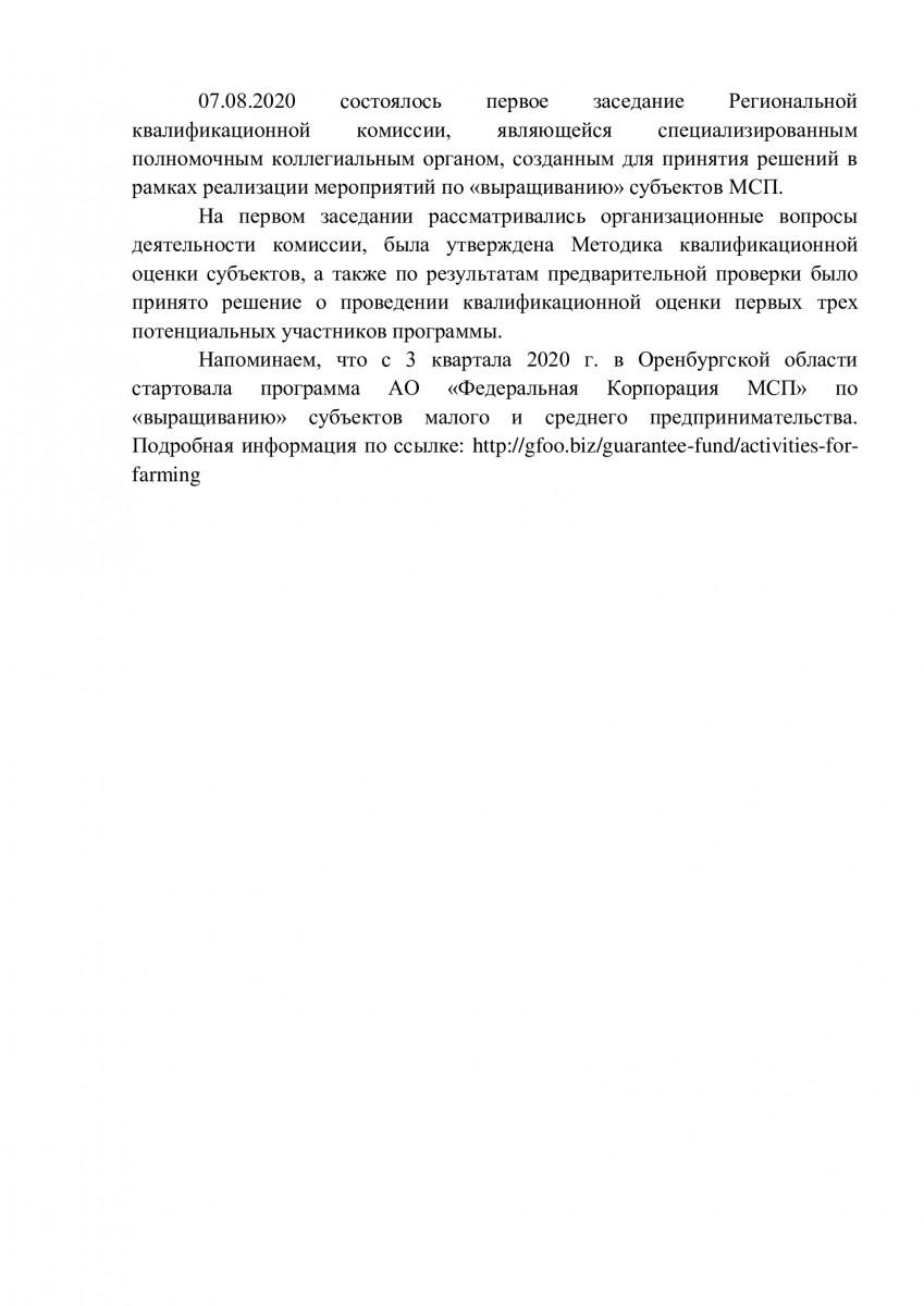 07.08.2020 состоялось первое заседание Региональной квалификационной комиссии