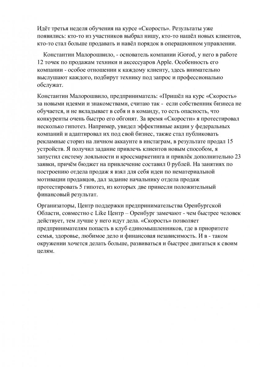 """Предприниматели Оренбургской области- о практическом курсе """"Скорость"""""""