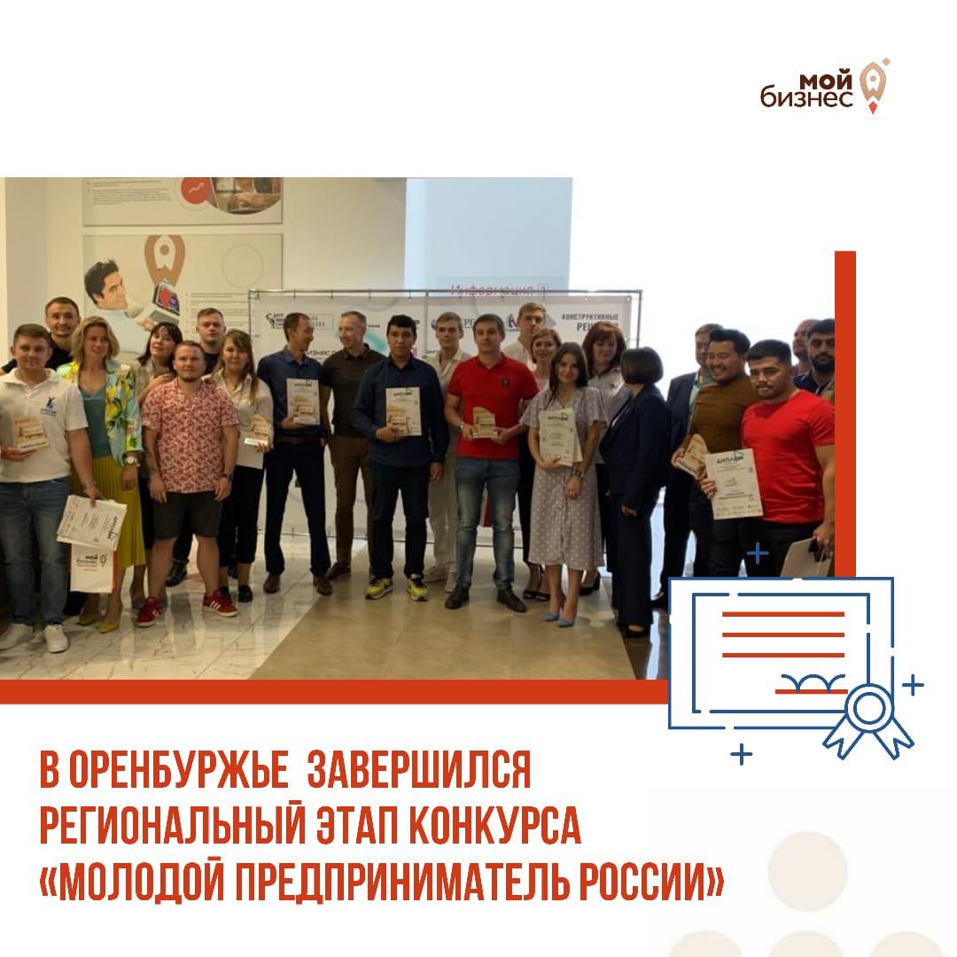 """Завершился конкурс """"Молодой предприниматель России"""""""