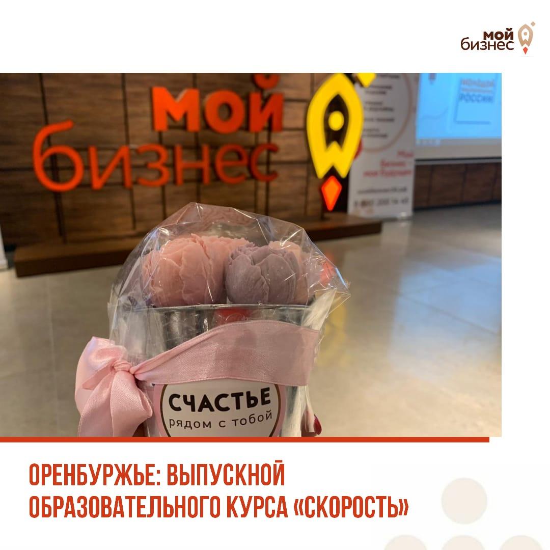 """Выпускной образовательного курса """"СКОРОСТЬ"""""""
