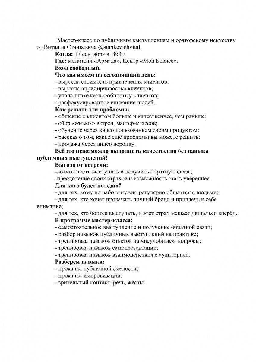 Мастер-класс по публичным выступлениям и ораторскому искусству от Виталия Станкевича