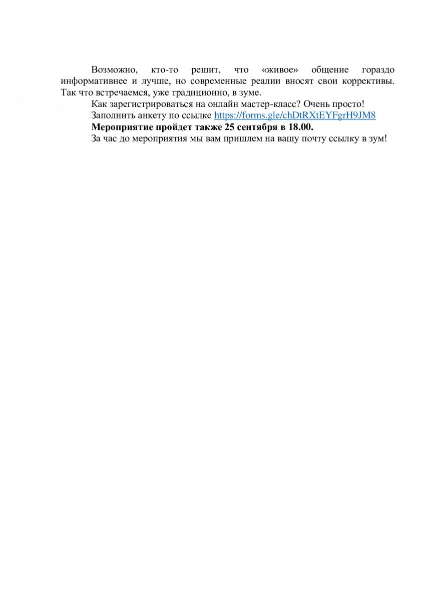 25 сентября вебинар переносится на ZOOM