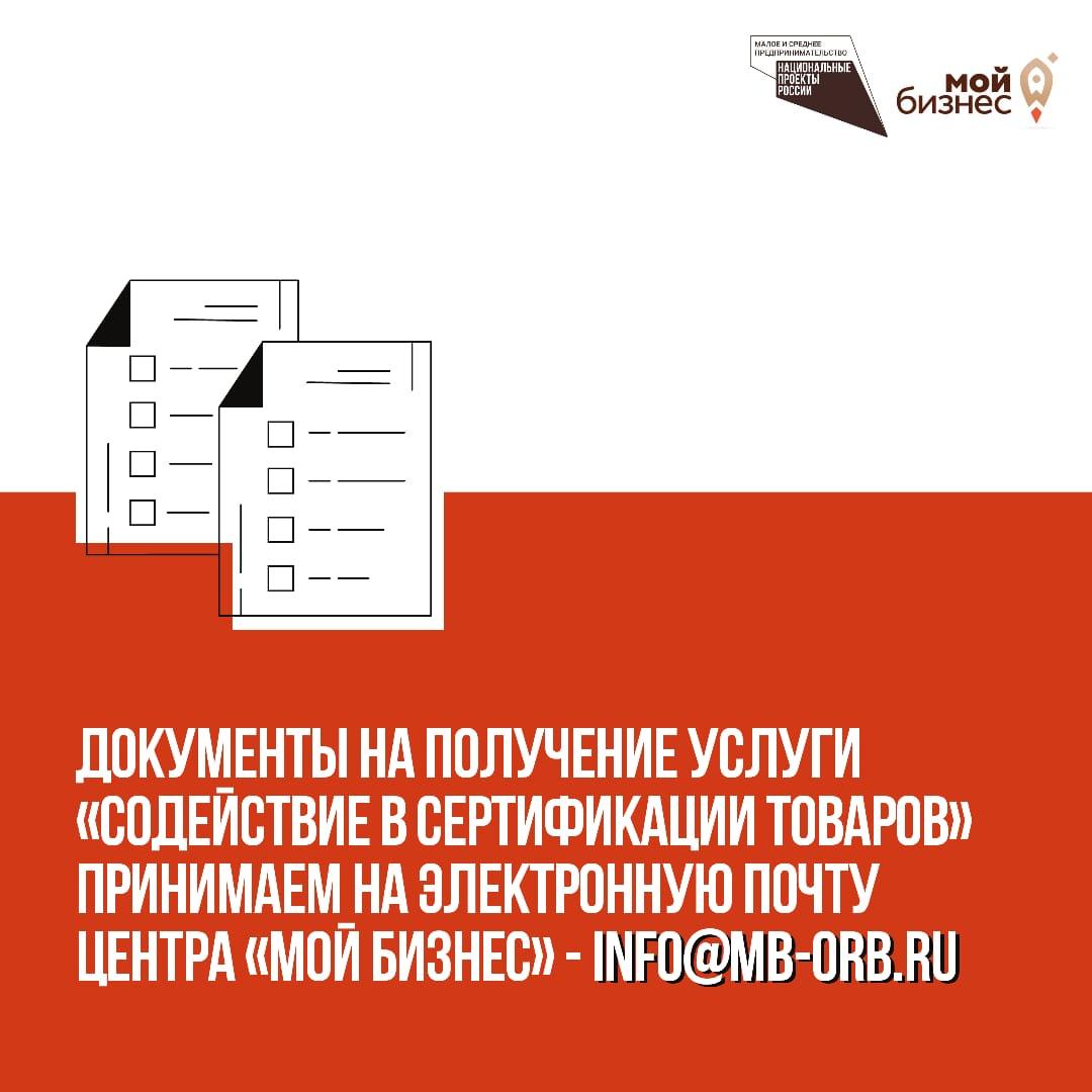 Документы на получение услуги
