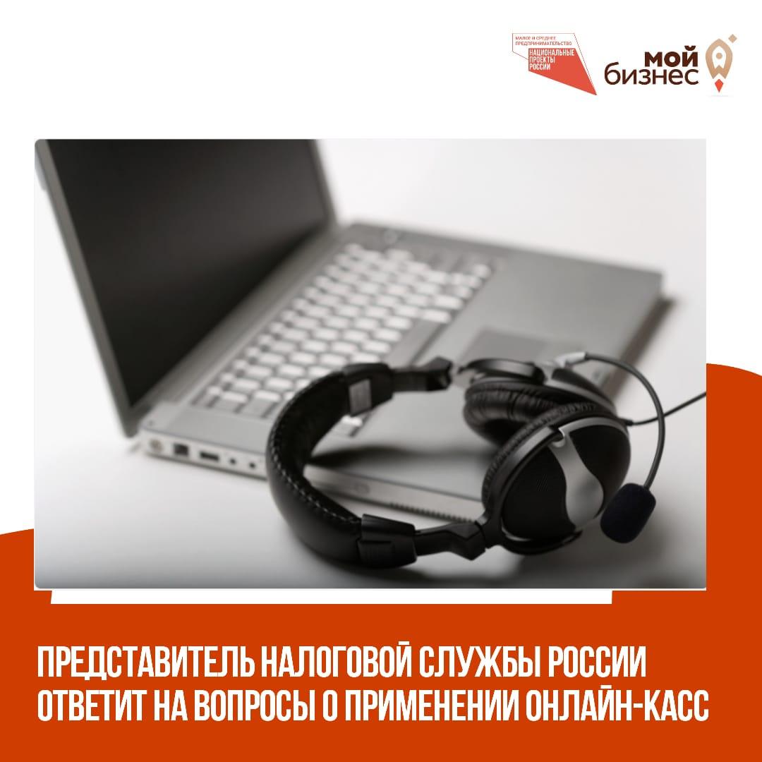 2 октября состоится вебинар на тему «Актуальные вопросы применения онлайн-касс»
