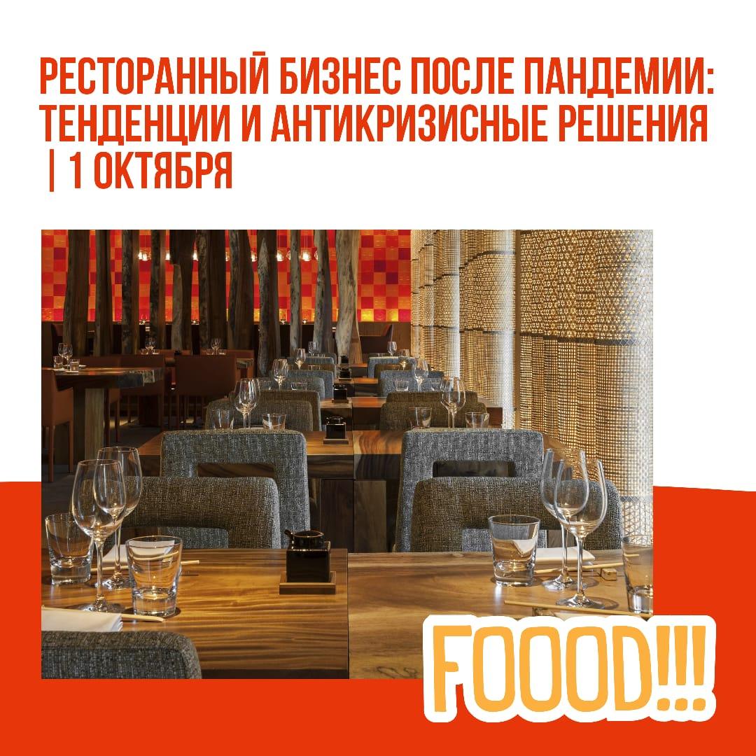 Ресторанный бизнес после пандемии