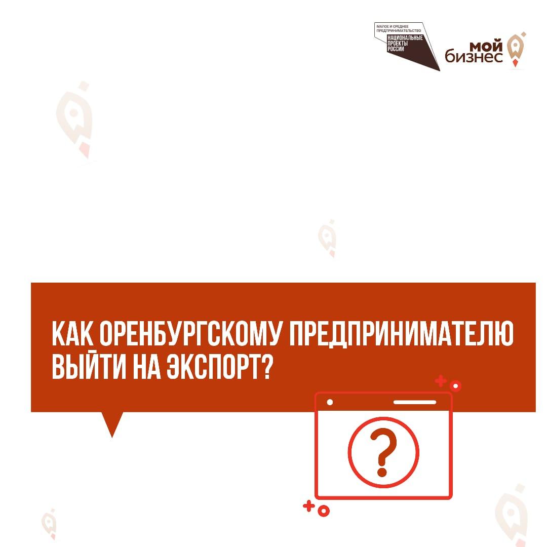 Как оренбургскому предпринимателю выйти на экспорт?