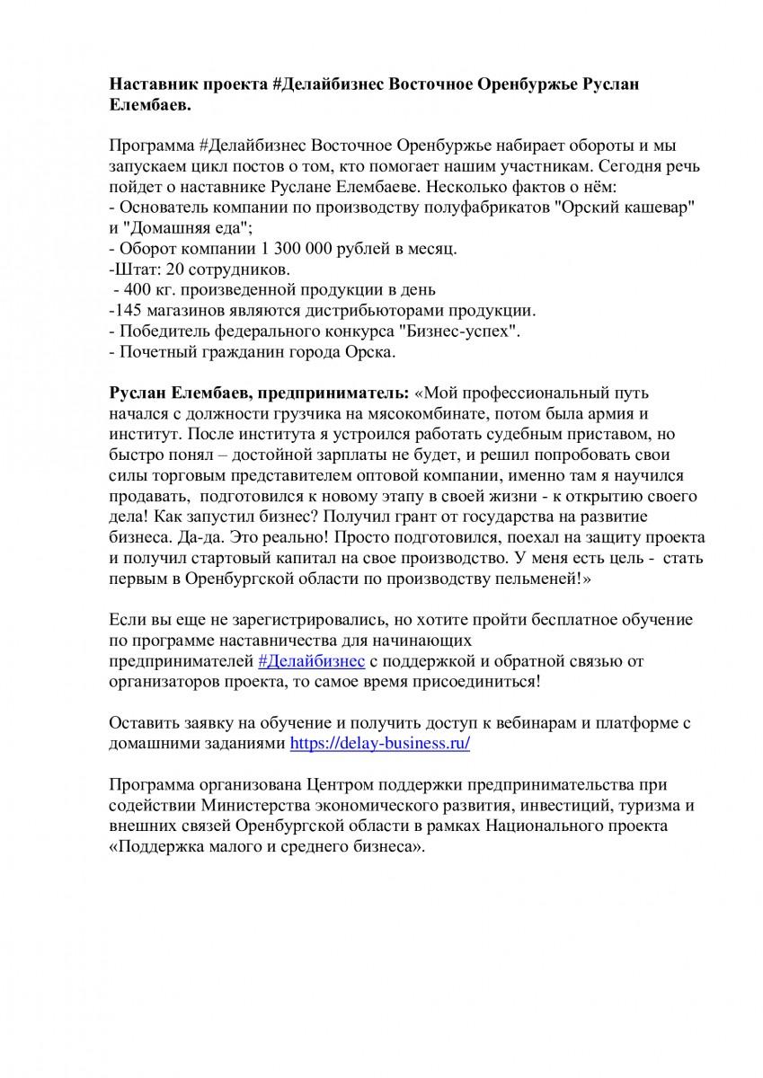 Наставник проекта #Делайбизнес Восточное Оренбуржье Руслан Елембаев.