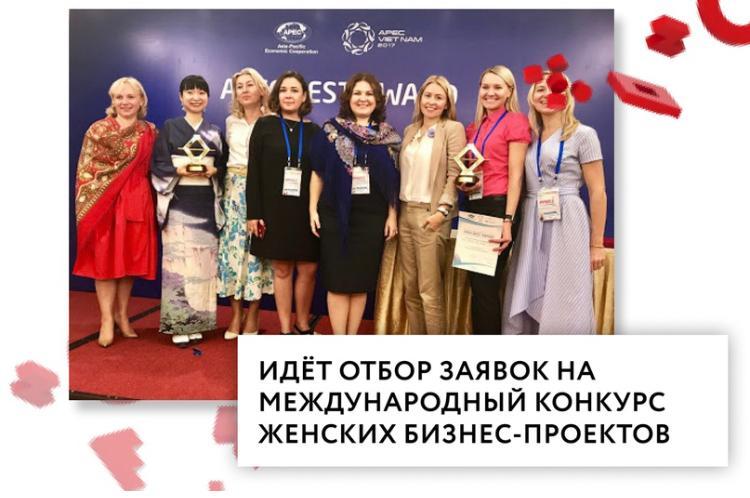 Отбор  заявок  на международный конкурс  женских бизнес-пректов