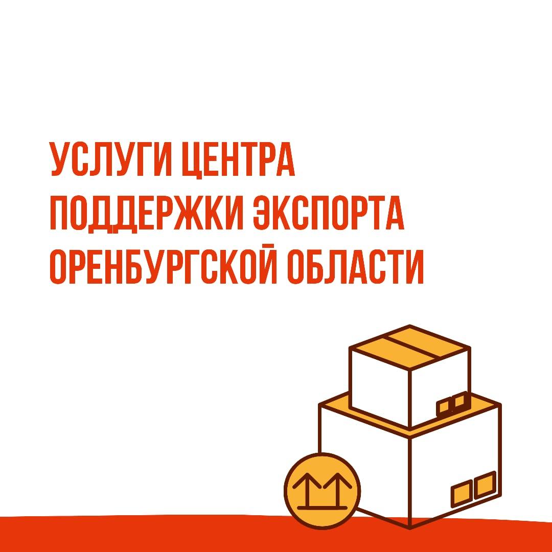 Услуги Центра поддержки экспорта - чем мы можем помочь