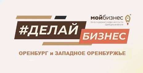 Запуск бесплатной программы по наставничеству для начинающих предпринимателей #Делайбизнес  - Западное Оренбуржье, 2 поток