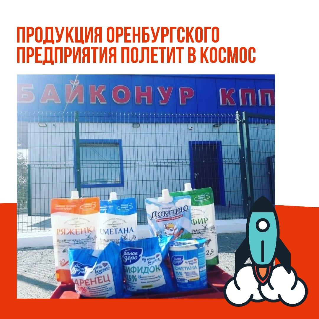 Продукция Оренбургского предприятия полетит в космос