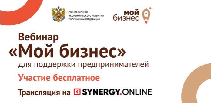 15 октября на платформе Synergy.Online состоится вебинар