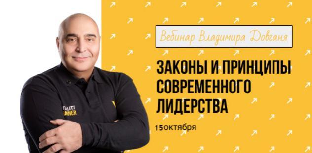 Владимир Довгань проведет  бесплатный вебинар «Законы и принципы современного лидерства»