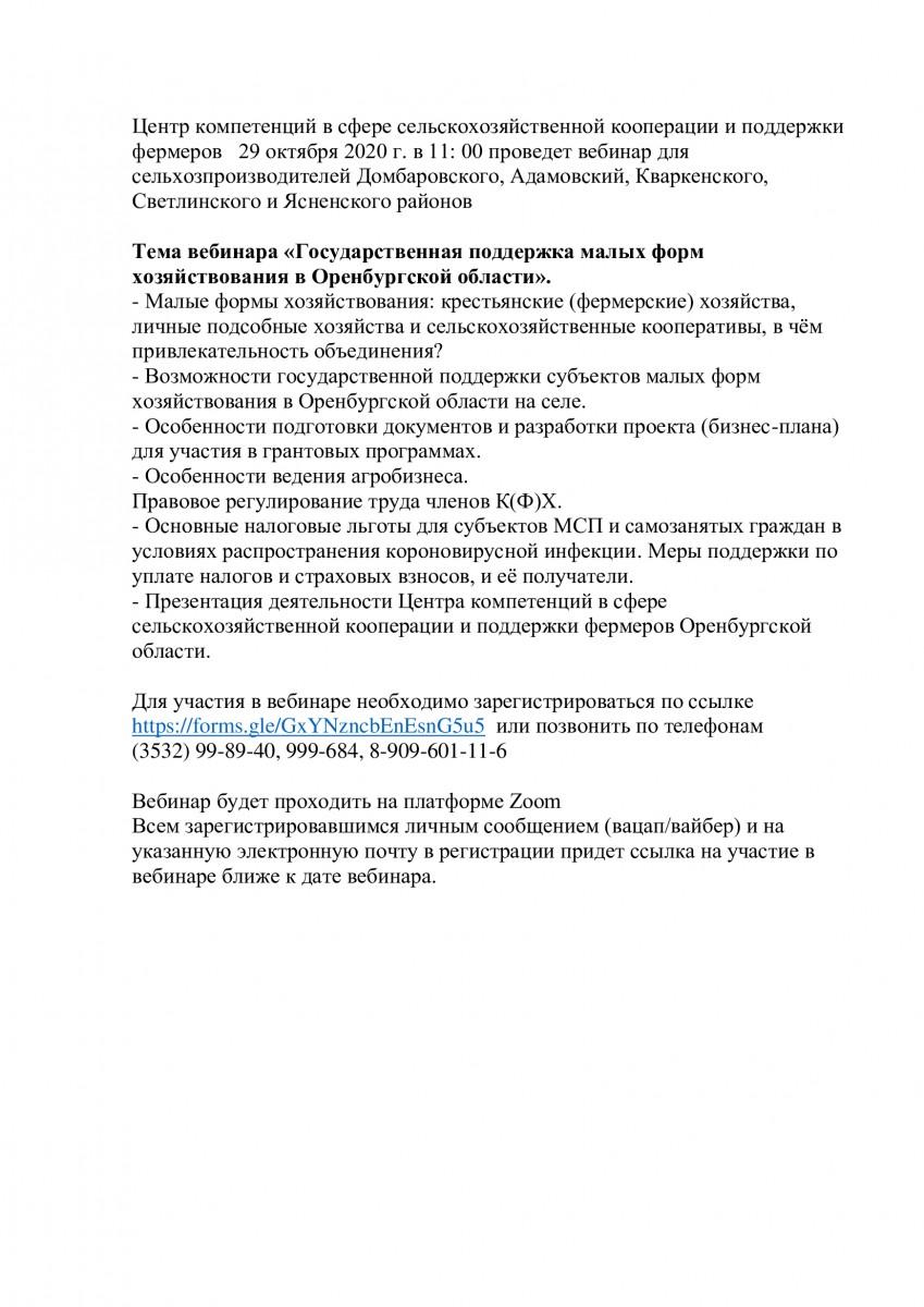 29 октября 2020 Тема вебинара «Государственная поддержка малых форм хозяйствования в Оренбургской области»