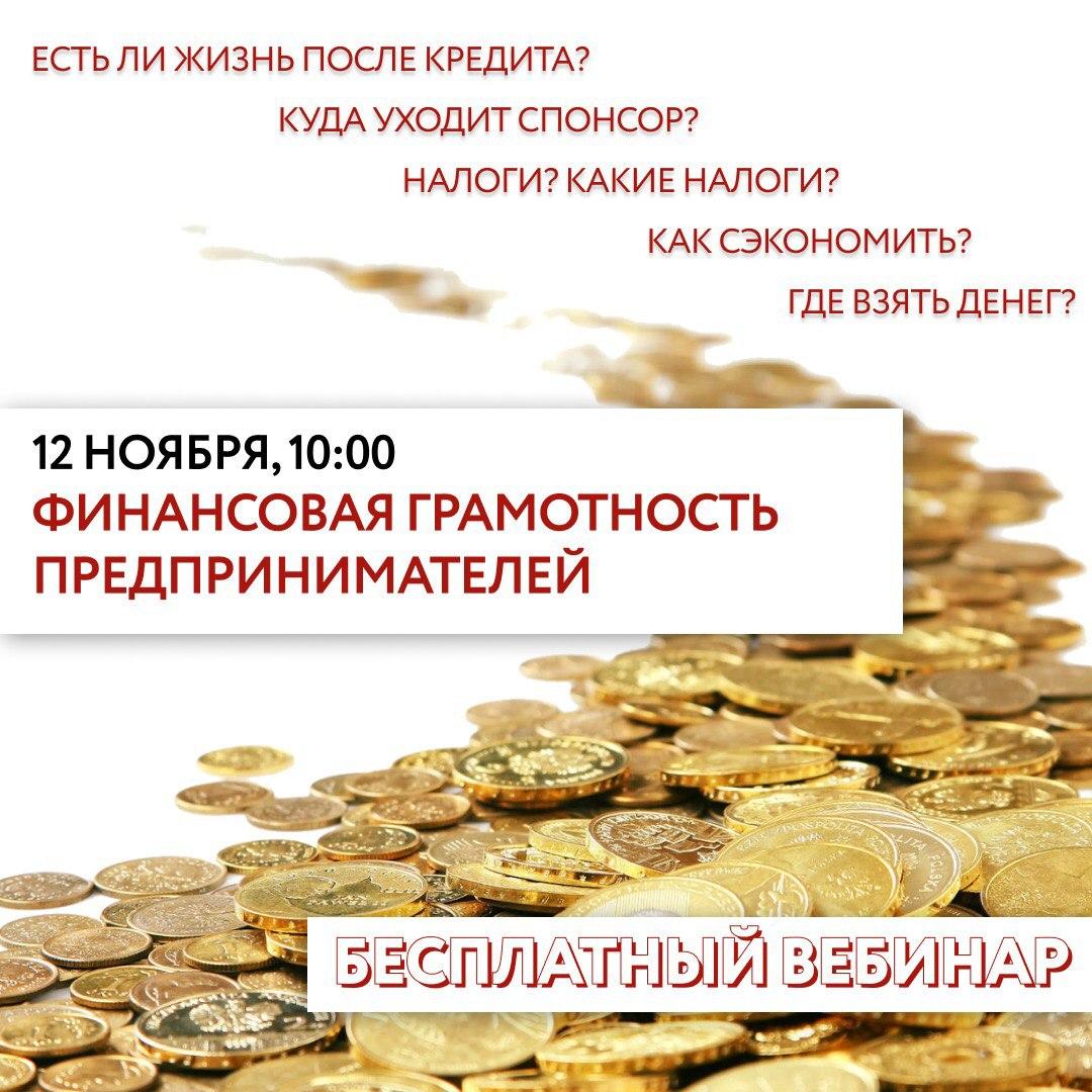 Вебинар: 12 ноября 2020 10:00 (мск)  Финансовая грамотность предпринимателей
