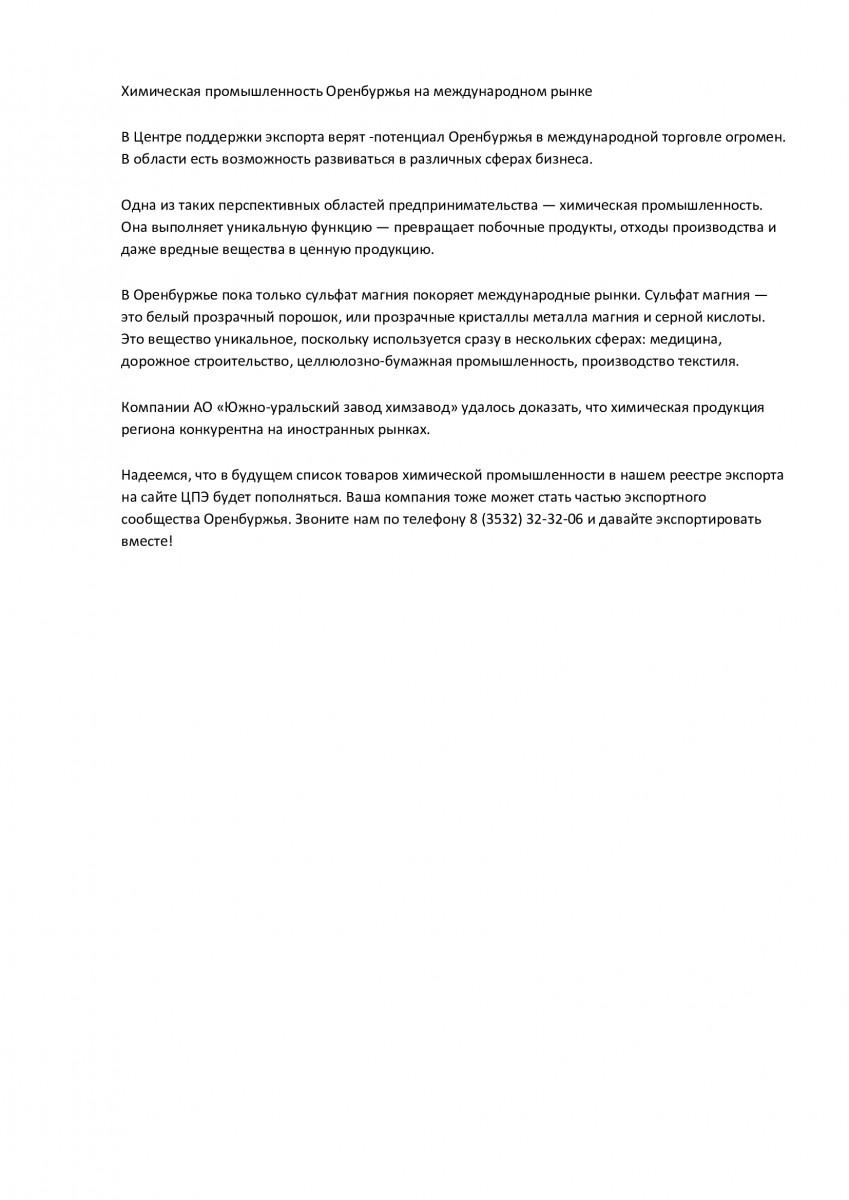 Химическая промышленность Оренбуржья на международном рынке