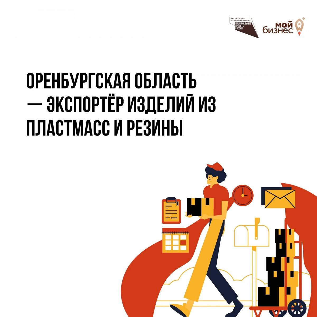 Оренбургская область-экспортёр изделий из пластмасс и резины