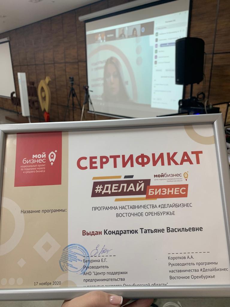 В рамках программы #Делайбизнес Восточное Оренбуржье прошел онлайн-выпускной