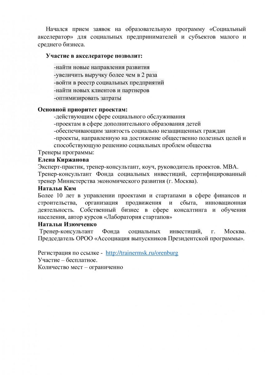 Акселератор для социальных предпринимателей для Оренбургской области