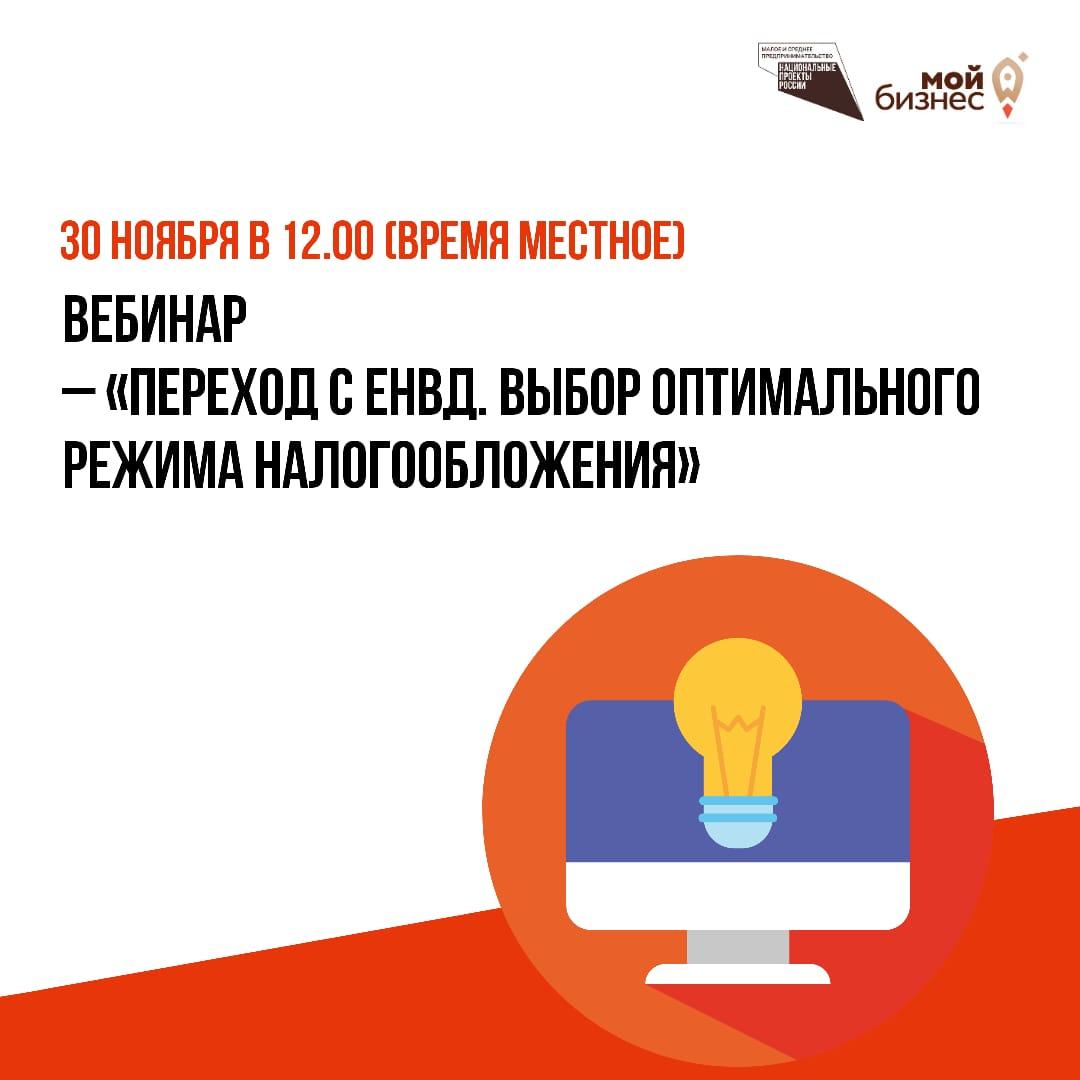 Уважаемые предприниматели! 30 ноября в 12 часов местного времени состоится вебинар «Переход с ЕНВД. Выбор оптимального режима налогообложения»