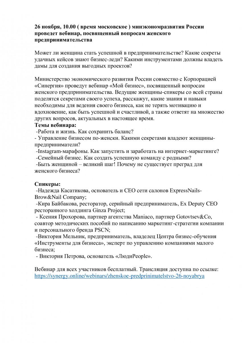 26 ноября, 10.00 ( время московское ) минэкономразвития России проведет вебинар, посвященный вопросам женского предпринимательства