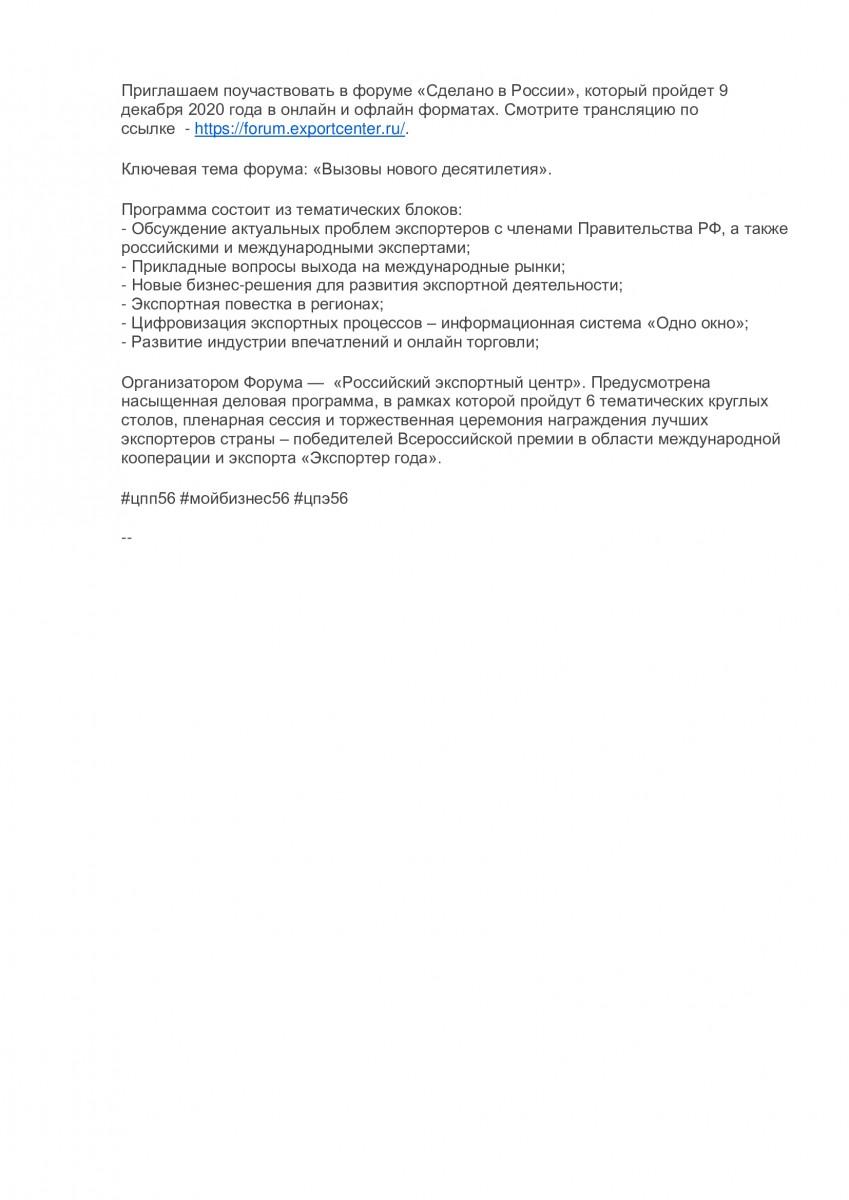 Приглашаем поучаствовать в форуме «Сделано в России», который пройдет 9 декабря 2020 года в онлайн и офлайн форматах