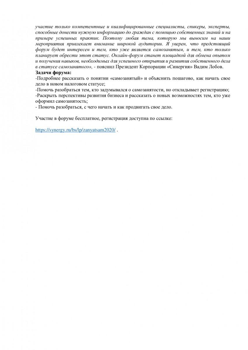 Корпорация «Синергия» при поддержке «Мой бизнес» проведет первый всероссийский форум для самозанятых граждан – «САМОЗАНЯТЫЕ»