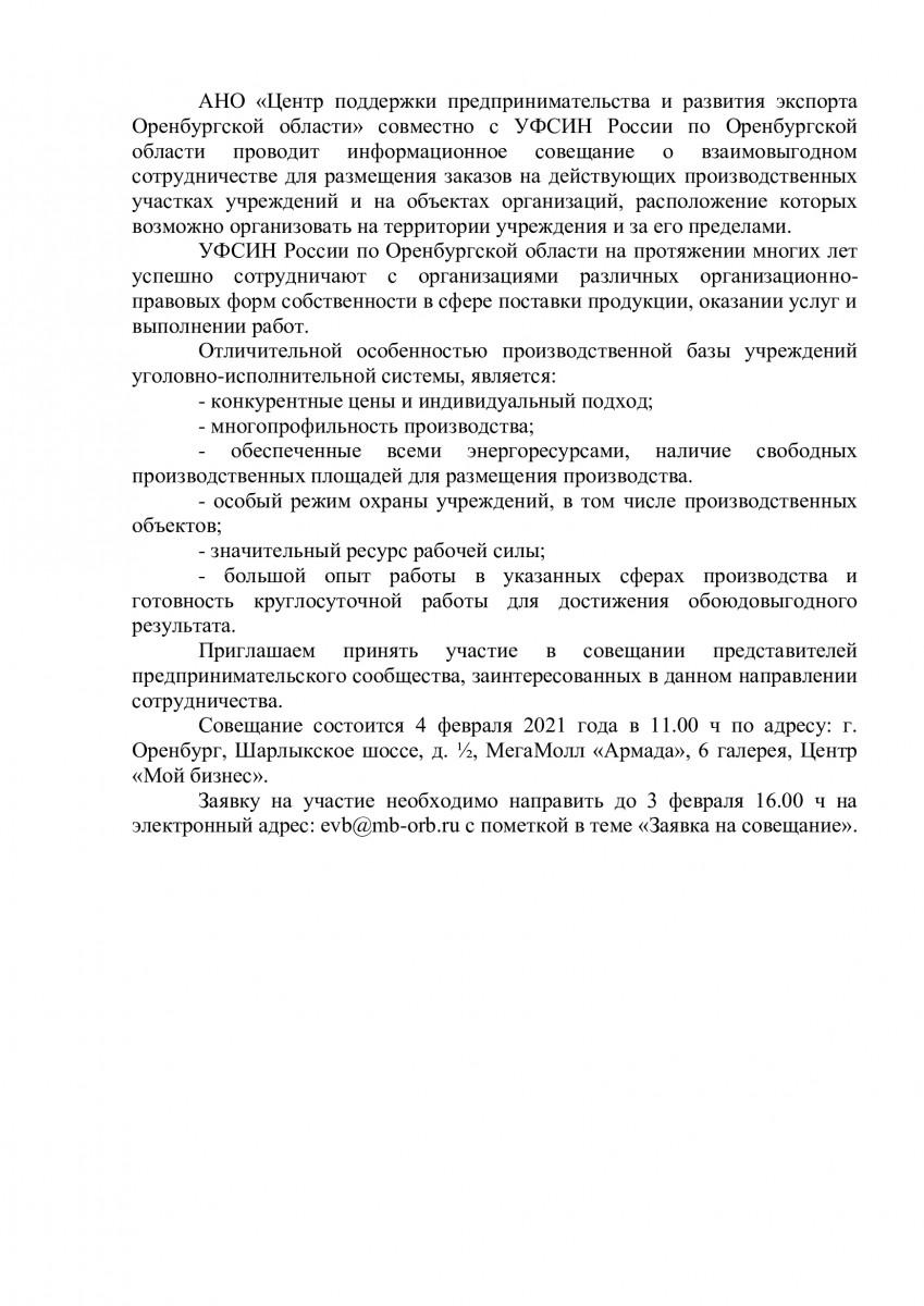 АНО «Центр поддержки предпринимательства и развития экспорта Оренбургской области» совместно с УФСИН России по Оренбургской области проводит информационное совещание