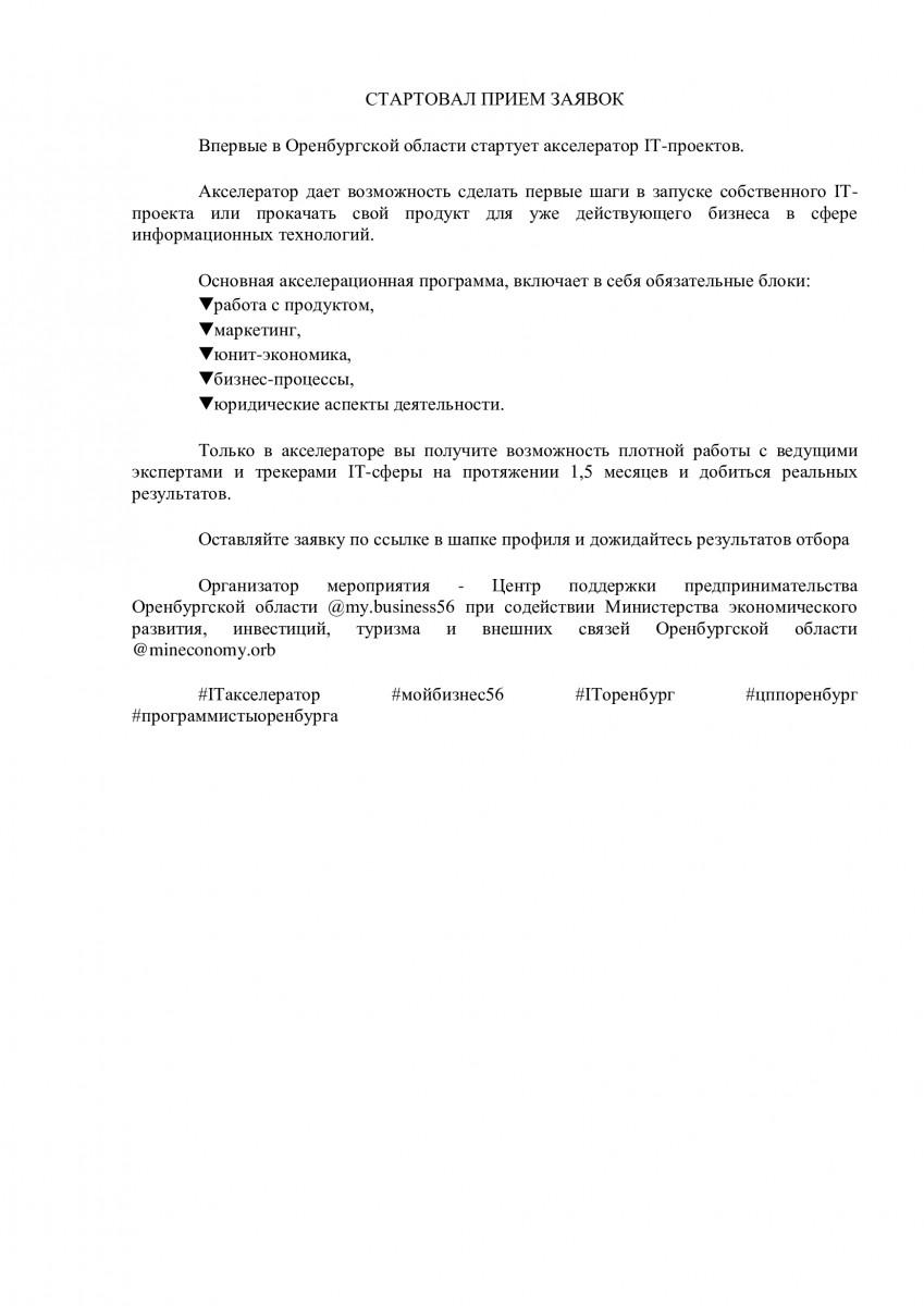 Впервые в Оренбургской области стартует акселератор IT-проектов
