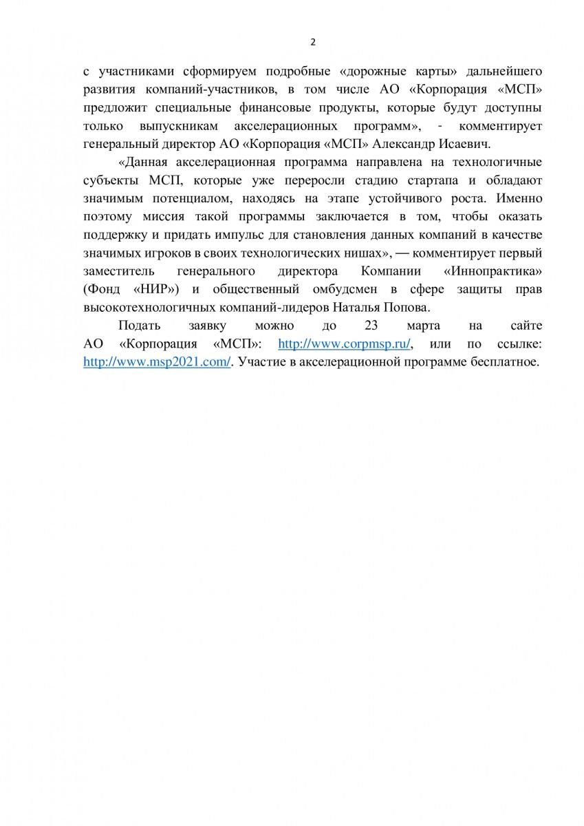 АО «Корпорация «МСП» и Компания «Иннопрактика» (Фонд «НИР») объявляют о приеме заявок в бизнес-акселератор для технологичных субъектов МСП