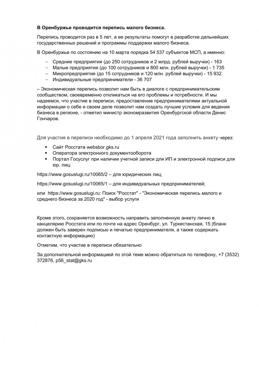 В Оренбуржье проводится перепись малого бизнеса.