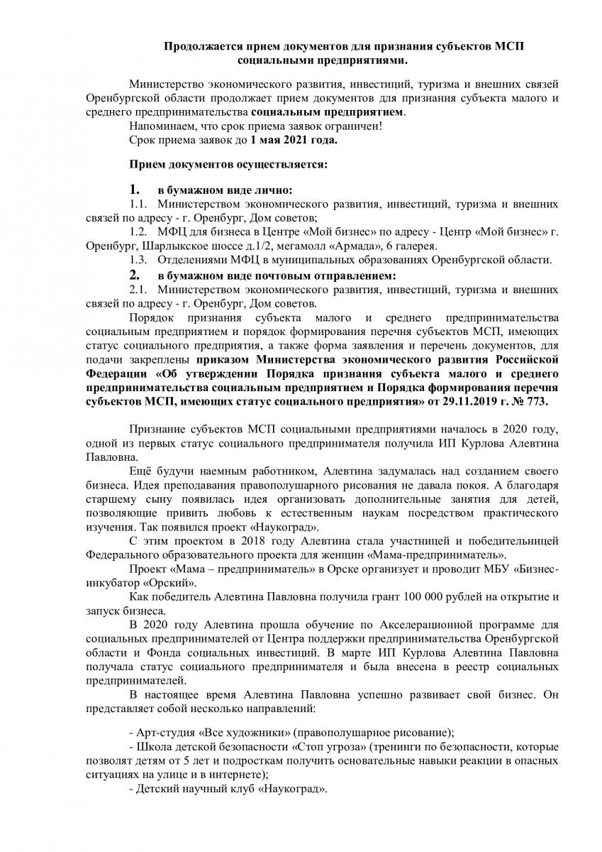 Продолжается прием документов для признания субъектов МСП социальными предприятиями
