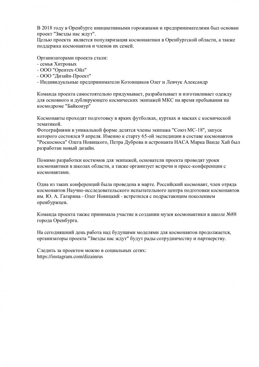 """В 2018 году в Оренбурге инициативными горожанами и предпринимателями был основан проект """"Звезды нас ждут""""."""