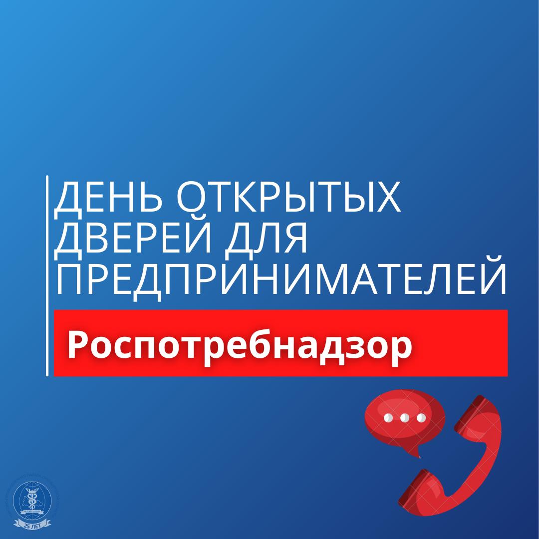 Управление Роспотребнадзора по Оренбургской области  информирует, что 10 июня 2021 г.   проводится акция «День открытых дверей для предпринимателей»