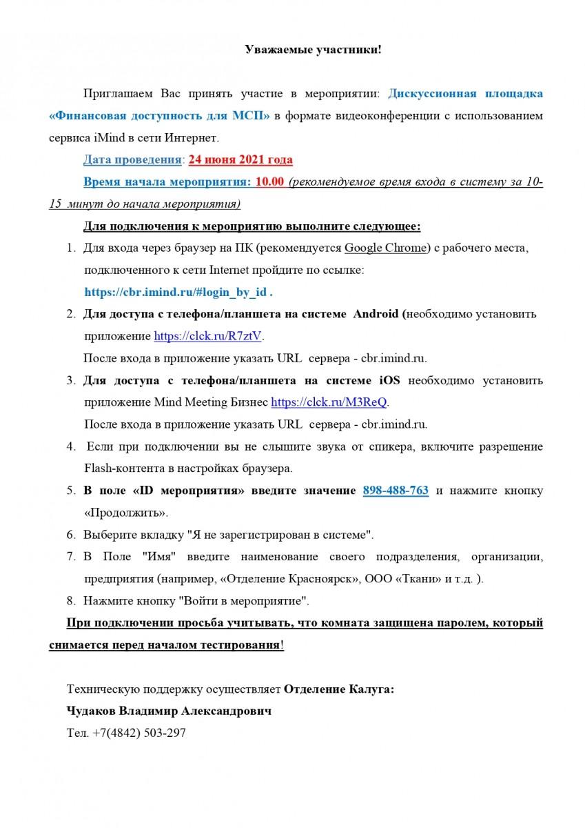Сессии дискуссионной площадки по вопросу «О новых подходах к работе кредитных организаций с клиентами в рамках платформы Банка России «Знай своего клиента». Процедуры реабилитации бизнеса»