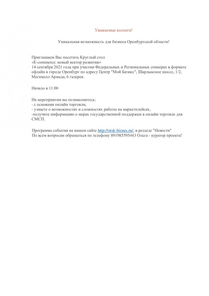 Уникальная возможность для бизнеса Оренбургской области!